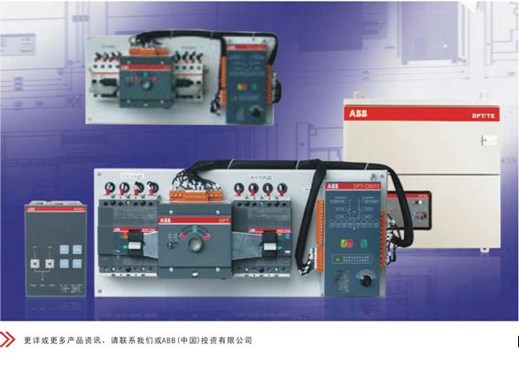 abb dpt系列双电源转换开关